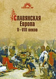 Обложка книги  - Славянская Европа V–VIII веков
