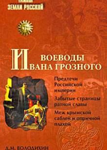 Обложка книги  - Воеводы Ивана Грозного