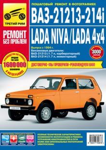 Обложка книги  - ВАЗ-21213 / ВАЗ-21214i / LADA NIVA / LADA 4x4. Выпуск с 1994 года. Бензиновые двигатели 1.7 л.: Руководство по эксплуатации, техническому обслуживанию и ремонту в фотографиях