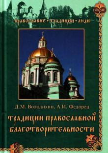 Обложка книги  - Традиции православной благотворительности