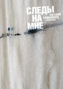 Обложка книги  - Следы на мне (сборник)