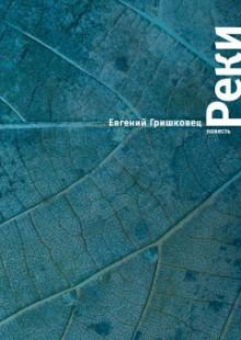 Обложка книги  - Реки