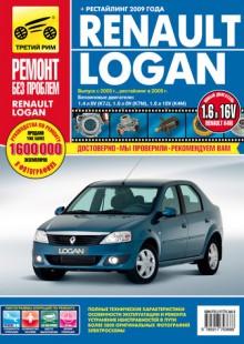 Обложка книги  - Renault Logan. Выпуск с 2005 года, рестайлинг в 2009 году. Бензиновые двигатели 1.4, 1.6 л.: Руководство по эксплуатации, техническому обслуживанию и ремонту в фотографиях