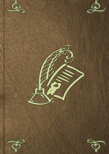 Обложка книги  - Инструкция с указом из Московскаго магистрата словесному суду