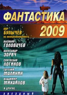 Обложка книги  - Генерал Зима