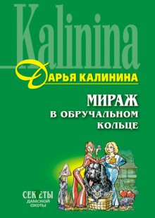 Обложка книги  - Мираж в обручальном кольце