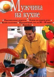 Обложка книги  - Мужчина на кухне