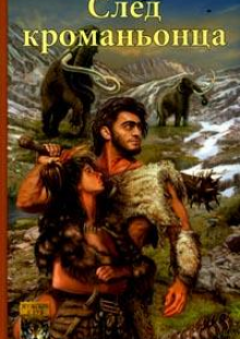 Обложка книги  - След кроманьонца