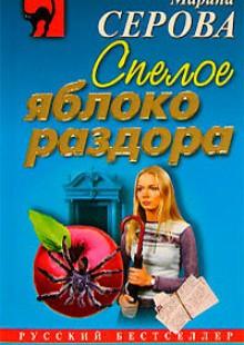 Обложка книги  - Спелое яблоко раздора