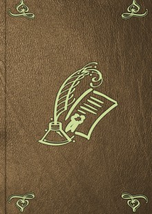 Обложка книги  - Устав о соляных промыслах, и о торгу оною, и о протчем