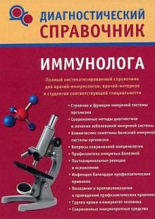 Обложка книги  - Диагностический справочник иммунолога