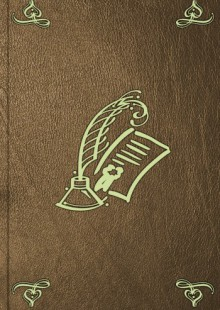 Обложка книги  - Стат Саратовскаго наместничества
