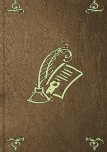 Обложка книги  - Опись частного каталога Архива Военно-топографического депо Главного штаба е. и. в.