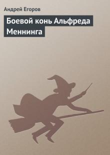 Обложка книги  - Боевой конь Альфреда Меннинга
