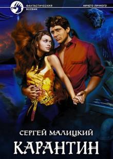 Обложка книги  - Карантин
