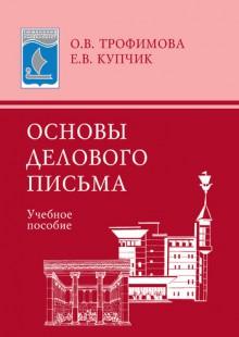 Обложка книги  - Основы делового письма. Учебное пособие