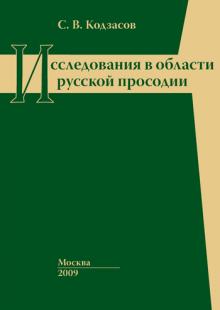 Обложка книги  - Исследования в области русской просодии
