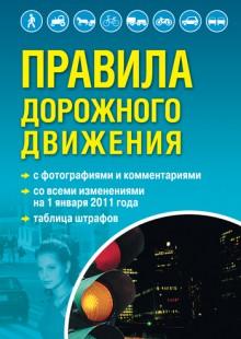 Обложка книги  - Правила дорожного движения с фотографиями и комментариями. С изменениями на 1 января 2011 года