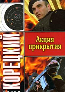 Обложка книги  - Акция прикрытия