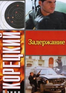 Обложка книги  - Задержание