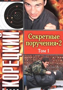 Обложка книги  - Секретные поручения 2. Том 1