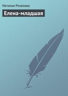 Обложка книги  - Елена-младшая