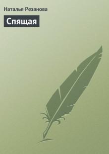 Обложка книги  - Спящая