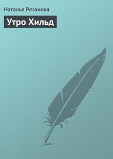 Обложка книги  - Утро Хильд