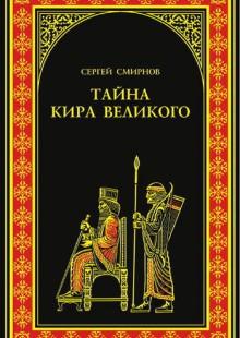 Обложка книги  - Тайна Кира Великого