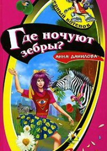 Обложка книги  - Где ночуют зебры?