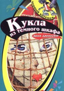 Обложка книги  - Кукла из темного шкафа