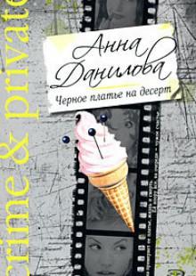 Обложка книги  - Черное платье на десерт