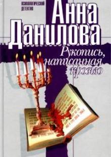 Обложка книги  - Рукопись, написанная кровью