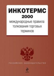 Обложка книги  - ИНКОТЕРМС 2000. Международные правила толкования торговых терминов