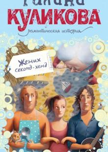 Обложка книги  - Жених секонд-хенд