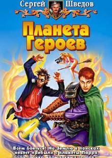 Обложка книги  - Планета героев