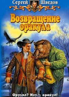 Обложка книги  - Возвращение оракула