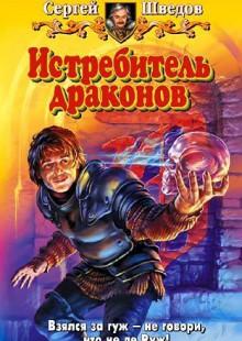 Обложка книги  - Истребитель драконов