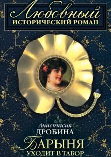 Обложка книги  - Барыня уходит в табор