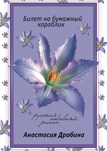 Обложка книги  - Билет на бумажный кораблик