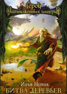 Обложка книги  - Битва Деревьев