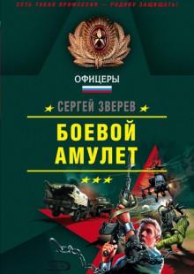 Обложка книги  - Пепел врага