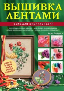 Обложка книги  - Вышивка лентами. Большая энциклопедия