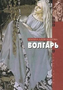 Обложка книги  - Волгарь