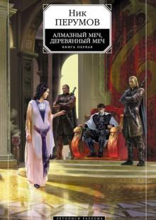 Обложка книги  - Алмазный Меч, Деревянный Меч. Том 1