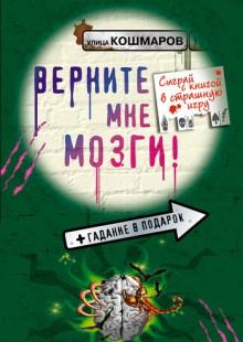 Обложка книги  - Верните мне мозги!