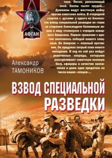 Обложка книги  - Взвод специальной разведки