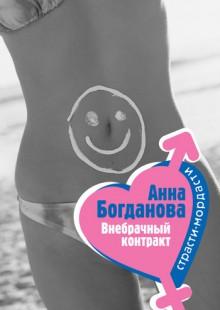 Обложка книги  - Внебрачный контракт