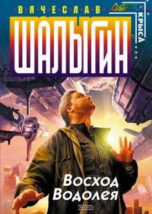 Обложка книги  - Восход Водолея