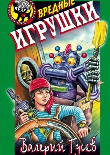 Обложка книги  - Вредные игрушки